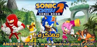 تحميل لعبة sonic dash مهكرة للاندرويد اخر اصدار