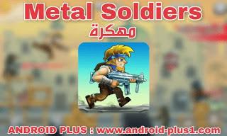 تحميل لعبة Metal Soldiers مهكرة جاهزة من رابط مباشر مجانا للاندرويد –  اندرويد بلص